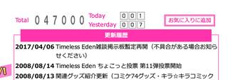 Timeless Edenキリ番